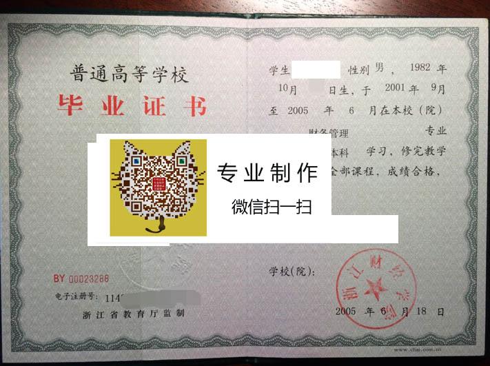 浙江财经学院.jpg
